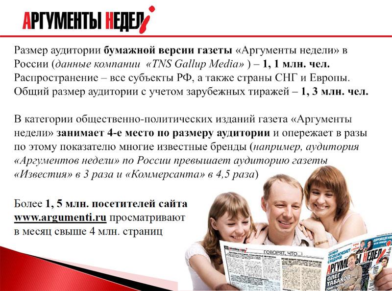 Знакомства по газете публика